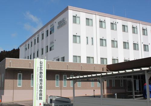 田村郡の総合病院 公立小野町地方綜合病院 - 福島ドクターズ -