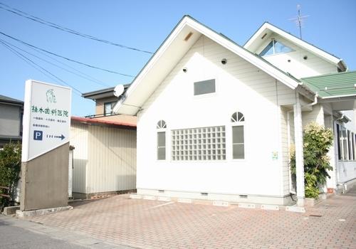 歯科 橋本 三ノ輪駅徒歩1分の歯医者(台東区根岸)橋本歯科医院